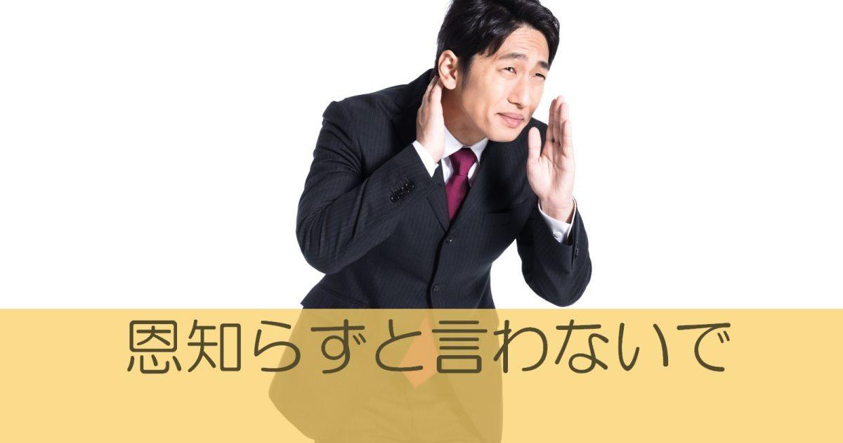 同業の競合へ転職する男性