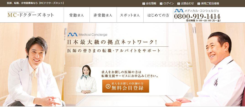医師の転職支援サービス MCドクターズネットのヘッダー画像