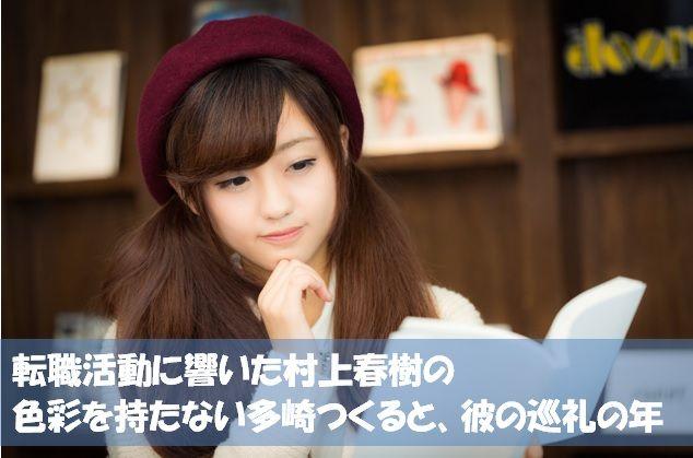 村上春樹の小説を読む女性