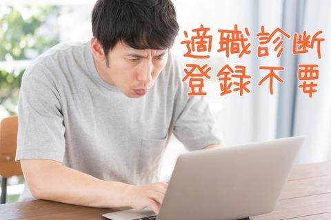 適職診断【スタディサプリ 進路】