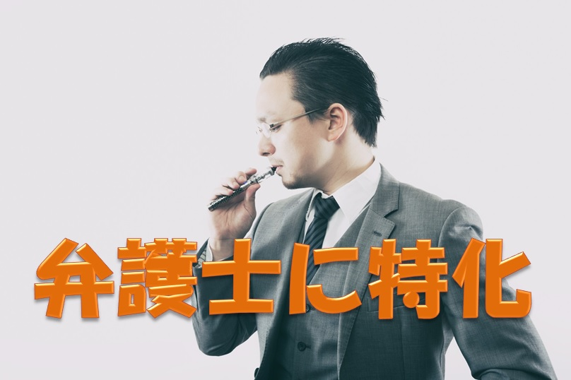 転職サイトを探す弁護士
