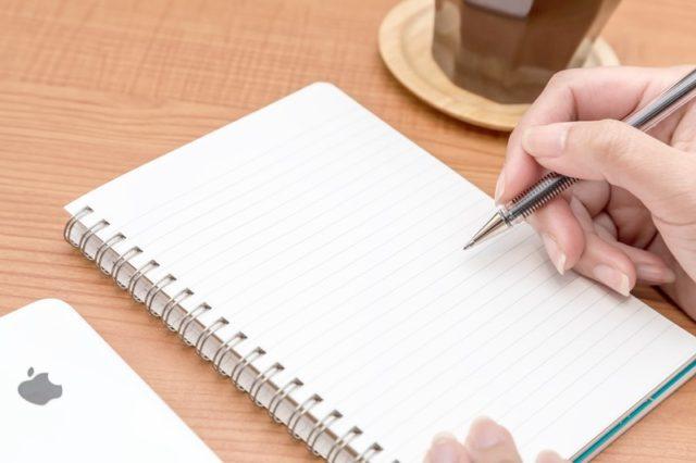 自己分析のための紙とノート