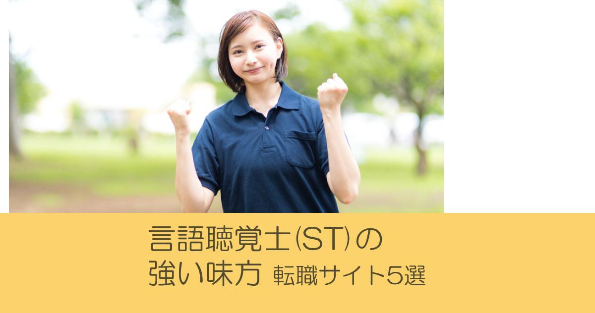 転職サイトのおすすめを見つけて喜ぶ言語聴覚士 STの女性