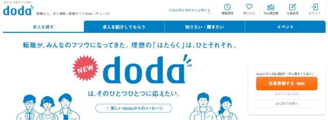 dodaの転職エージェントのウェブサイト画像