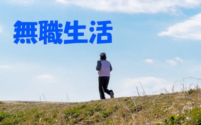 無職生活中にジョギングする40代旦那