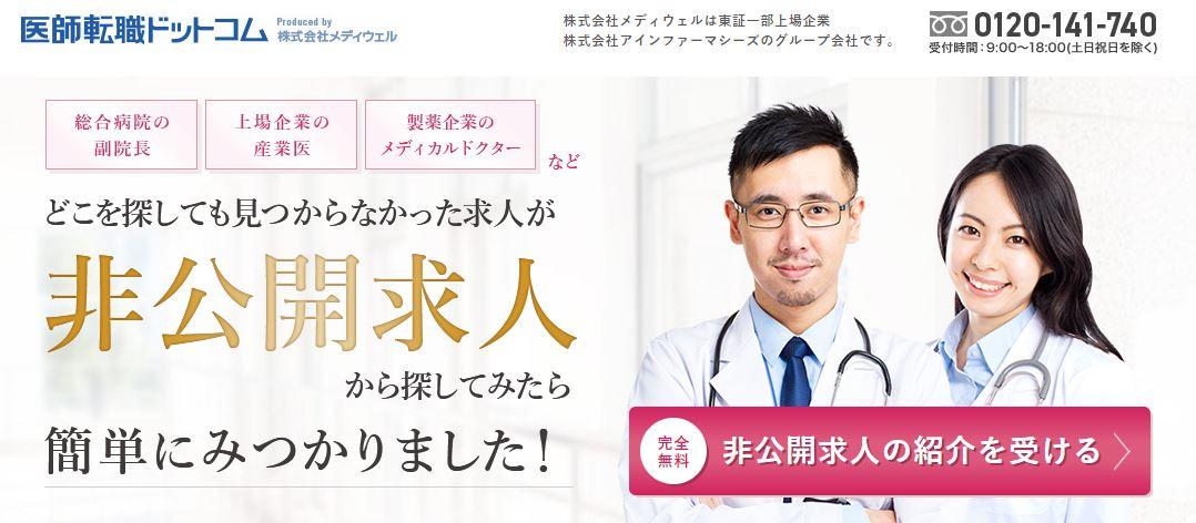 転職支援サービス 医師転職.comのヘッダー画像