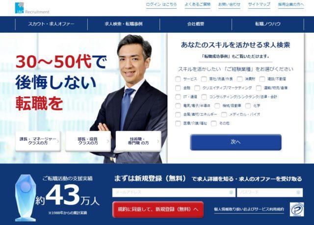 JACのウェブサイト画像