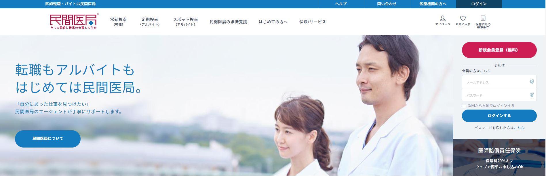 医師の転職サイト民間医局のヘッダー画像