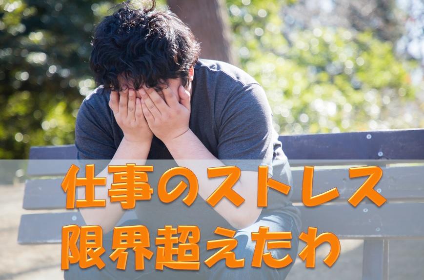 仕事のストレスが限界を越えた男性