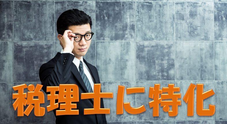転職エージェントを探す税理士